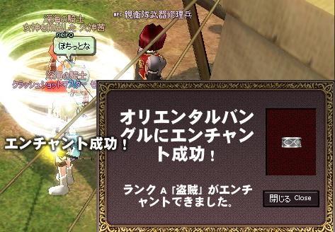 mabinogi_2011_08_26_024.jpg