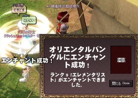 mabinogi_2011_08_26_026.jpg