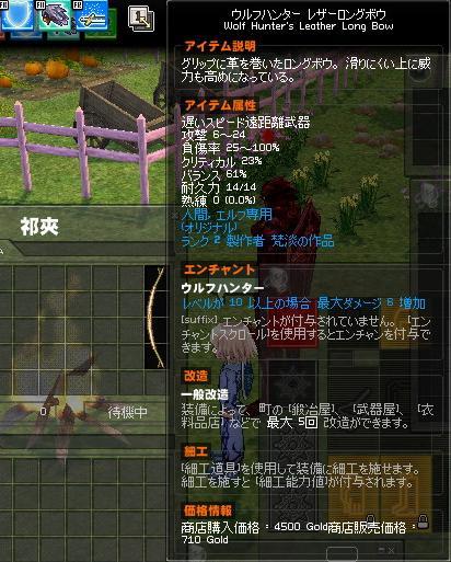mabinogi_2011_08_29_009.jpg