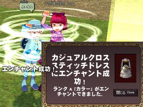 mabinogi_2011_09_02_022.jpg