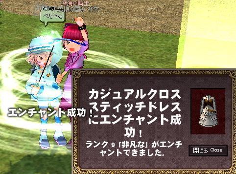 mabinogi_2011_09_02_023.jpg