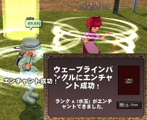 mabinogi_2011_09_02_024.jpg