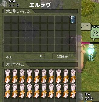 mabinogi_2011_09_03_001.jpg