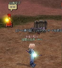mabinogi_2011_09_04_011.jpg