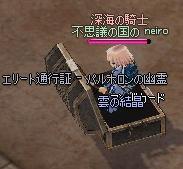 mabinogi_2011_09_05_002.jpg