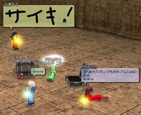 mabinogi_2011_09_05_005.jpg