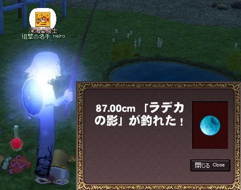 mabinogi_2011_09_18_006.jpg