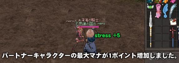 mabinogi_2011_09_24_008.jpg