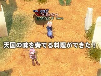 mabinogi_2011_09_26_007.jpg