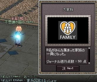 mabinogi_2011_10_07_003.jpg