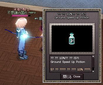 mabinogi_2011_10_15_003.jpg