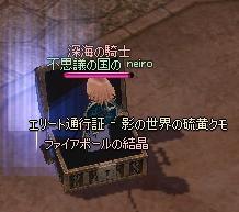 mabinogi_2011_10_17_001.jpg