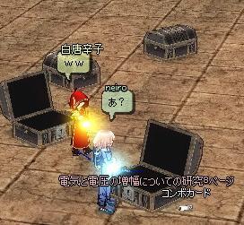 mabinogi_2011_10_17_004.jpg