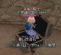 mabinogi_2011_10_18_009.jpg
