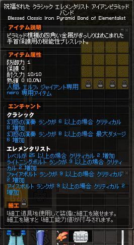 mabinogi_2011_10_20_015.jpg