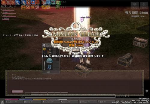 mabinogi_2011_10_20_022.jpg