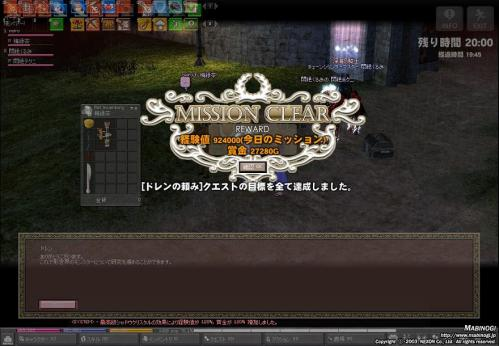 mabinogi_2011_10_24_013.jpg