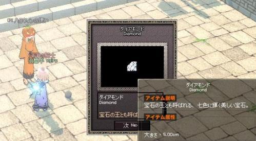 mabinogi_2011_10_25_018.jpg