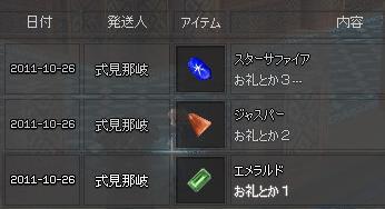 mabinogi_2011_10_26_001.jpg