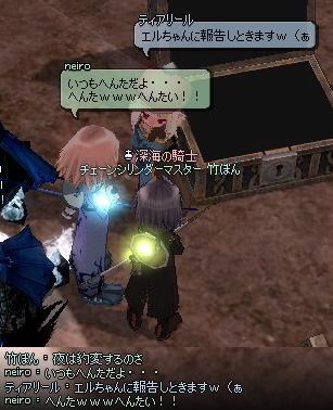 mabinogi_2011_10_26_008.jpg