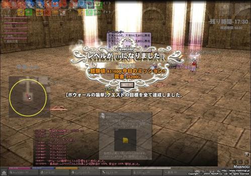 mabinogi_2011_10_29_011.jpg