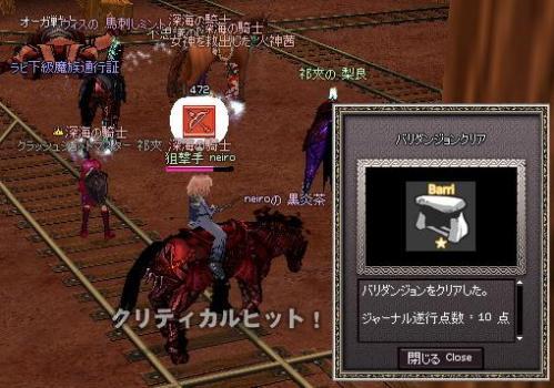 mabinogi_2011_10_30_005.jpg
