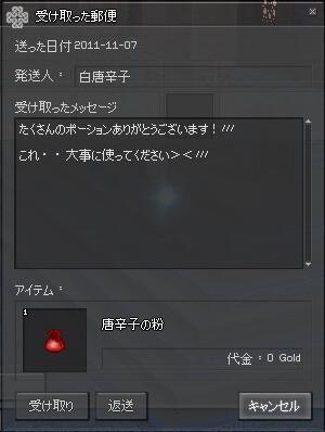mabinogi_2011_11_07_001.jpg