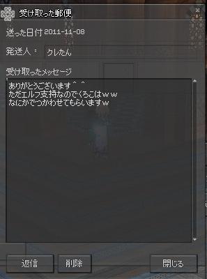 mabinogi_2011_11_08_001.jpg