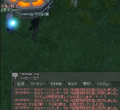 mabinogi_2011_11_11_001.jpg