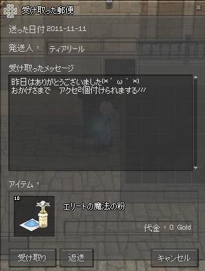 mabinogi_2011_11_11_002.jpg