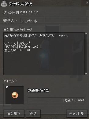 mabinogi_2011_11_11_006.jpg