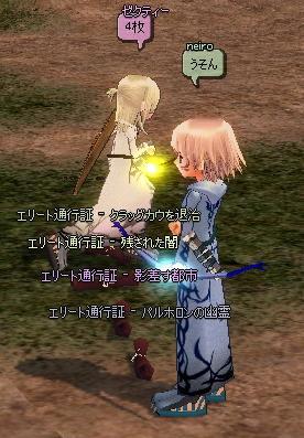mabinogi_2011_11_12_007.jpg