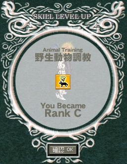 野生動物調教ランクC(倉庫)
