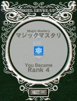 マジックマスタリランク4