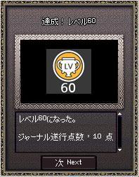 レベル60^^