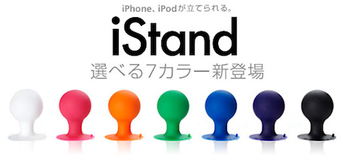 istand1.png
