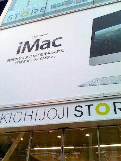 kichijoji.jpg