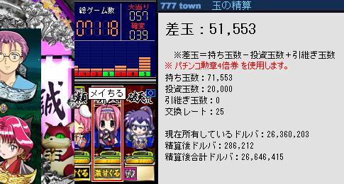 萌え剣G2