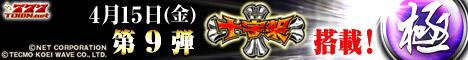 20110414_kiwami_468_60.jpg