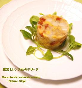 レンズ豆と根菜のテリーヌ マーシュを添えて