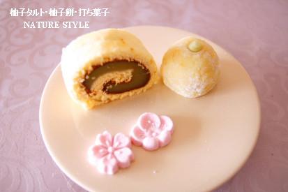 柚子餅 柚子タルト 打ち菓子