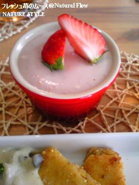 ふるふる苺