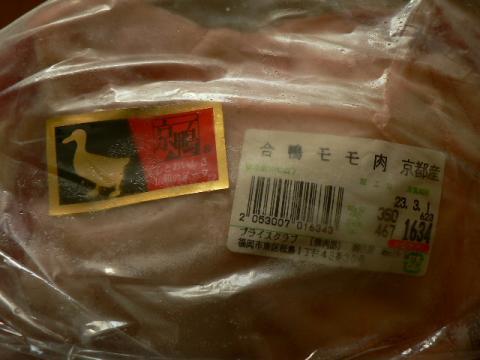 京都産合鴨