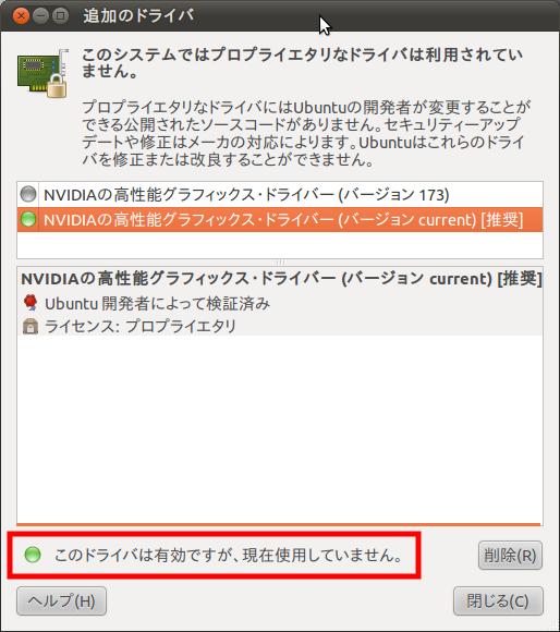 ubuntu1104_nvidiadriver