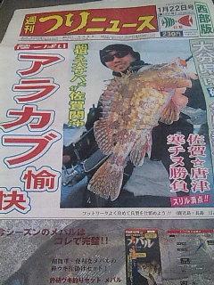 週間釣りニュース