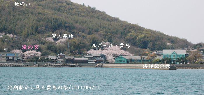 4,10,11,奈良~粟島N 313
