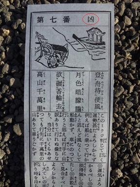 2010年おみくじ①