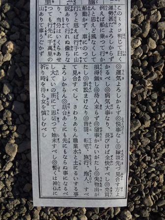 2010年おみくじ②