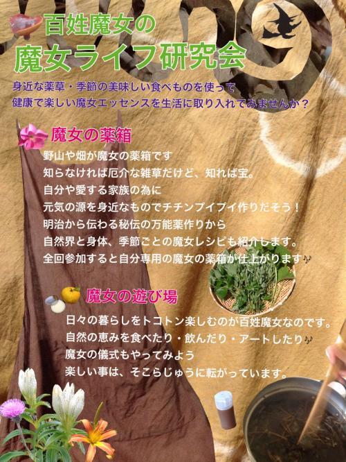 【縮小】魔女ライフチラシ