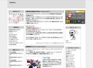 旧ブログ最後のtopページ